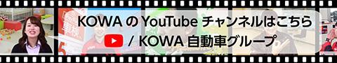 KOWA youtubeチャンネル!