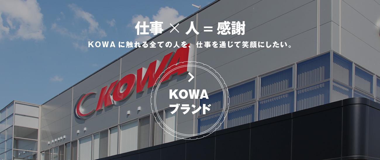 KOWAに触れる全ての人を、仕事を通じて笑顔にしたい。KOWAブランド