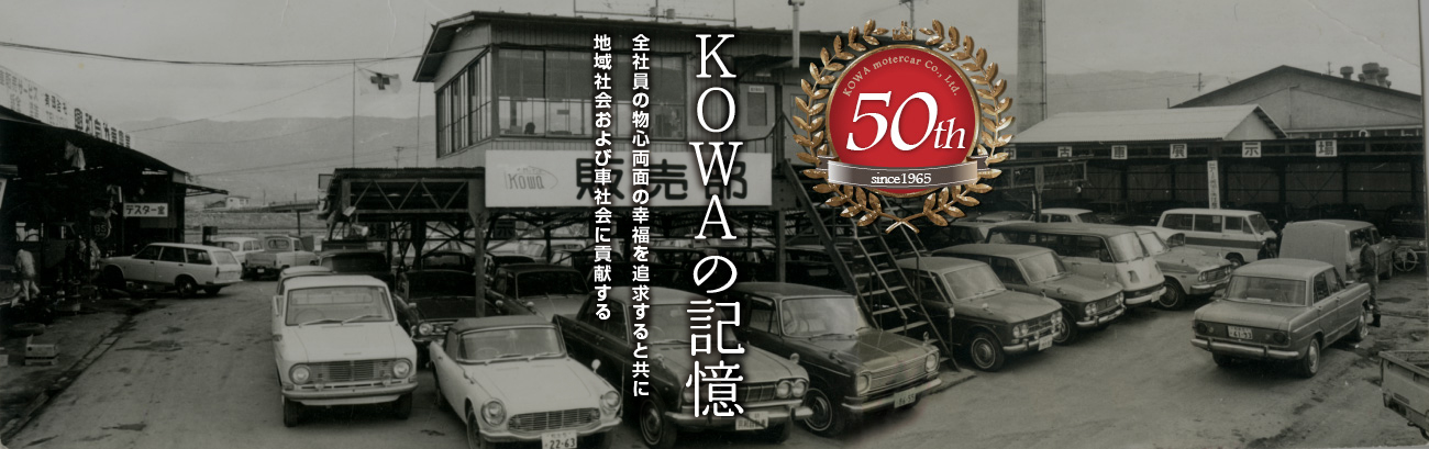 KOWAの記憶 全従業員の物心両面の幸福を追求すると共に地域社会および車社会に貢献する